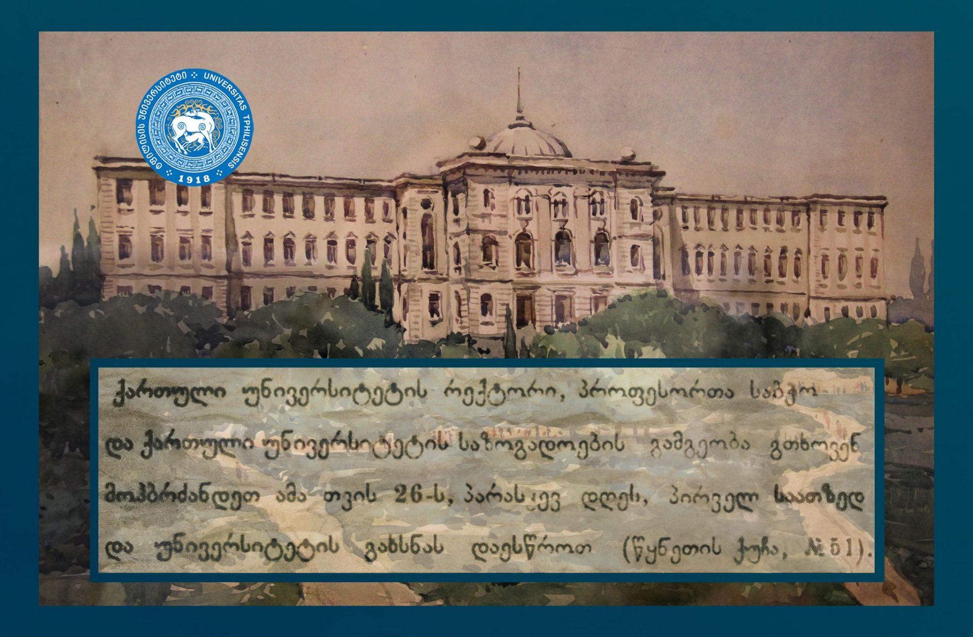 ეროვნული უნივერსიტეტი